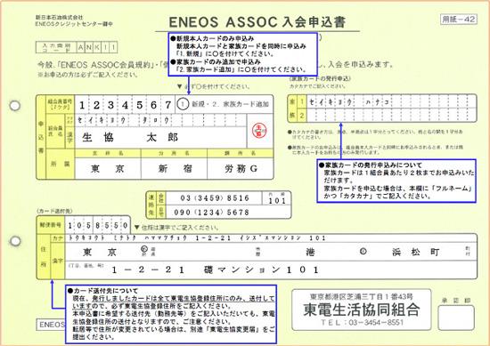 ENEOS申込書例
