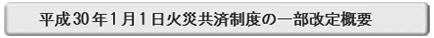 平成30年1月1日火災共済制度の一部改定概要